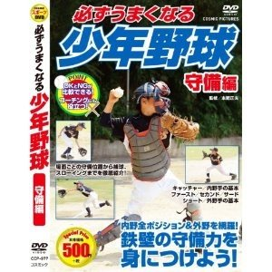 必ずうまくなる 少年野球 守備 編 CCP-9...の関連商品5
