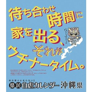 最終処分価格SALE! 万年日めくり県民自虐カレンダー沖縄県 2019年カレンダー 19CL-0985 softya2