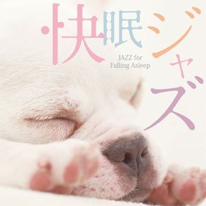 快眠 ジャズ Jazz for Falling Asleep/オムニバス (CD) CMSB-20004|softya2