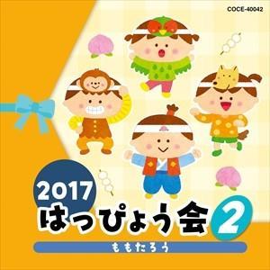 (おまけ付)2017 はっぴょう会 (2) ももたろう / キッズ (CD) COCE-40042-SK