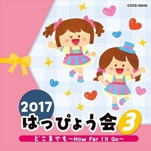 (おまけ付)2017 2017 はっぴょう会 (3) どこまでも~How Far I'll Go~/ キッズ (CD) COCE-40043-SK