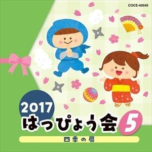 (おまけ付)2017 はっぴょう会 (5) 四季の扉 / キッズ (CD) COCE-40045-SK