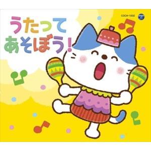 (おまけ付)コロムビアキッズパック うたってあそぼう! / (キッズ) (CD) COCH-1002-SK