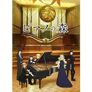 (おまけ付)ピアノの森 PIANO BEST COLLECTION II / (クラシック)、反田恭平、高木竜馬、ニュウニュウ(牛牛) (2CD) COCQ85456-SK|softya2