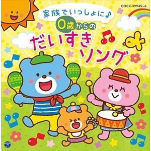 (おまけ付)コロムビアキッズ BABIES 家族でいっしょに♪ 0歳からの だいすきソング / オムニバス (2CD) COCX-39945-SK