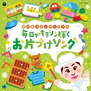 (おまけ付)コロムビアキッズ 毎日がキラリン輝く おかたづけソング / (キッズ) (CD) COCX-40040-SK