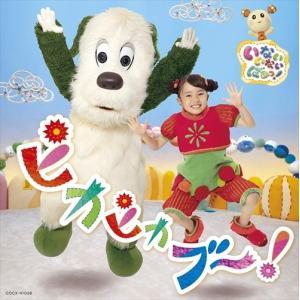 (おまけ付)(CD) NHK いないいないばあっ! ピカピカブ〜! / キッズ (CD) COCX41068-SK softya2