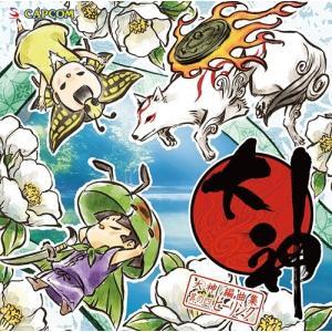 (おまけ付)大神 編曲集 其の四、ヒーリング(仮) / ゲーム音楽 (CD)CPCA-10390-SK softya2