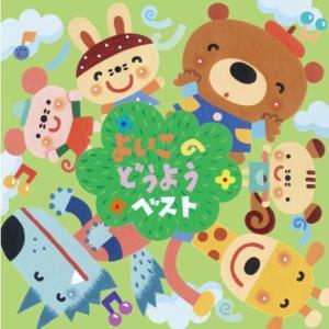 よいこのどうよう ベスト Special Edition (CD)CRC-1662