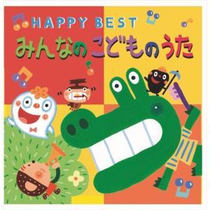 みんなのこどものうた HAPPY BEST  (CD) CRC-1866-HPM