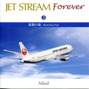 JET STREAM FOREVER(2)「妖精の森」/ジェットストリーム (CD) CRCI-20652|softya2