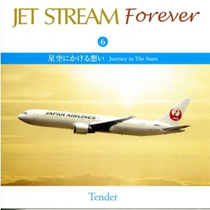 JET STREAM FOREVER(6)「星空にかける想い」/ジェットストリーム (CD) CRCI-20656|softya2