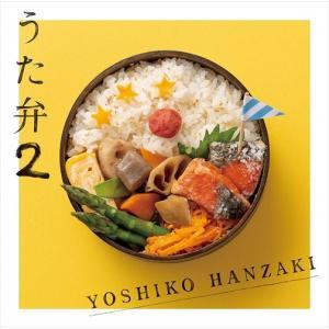 (おまけ付)2019.08.07発売 うた弁2 / 半崎美子 (CD) CRCP40584-SK|softya2