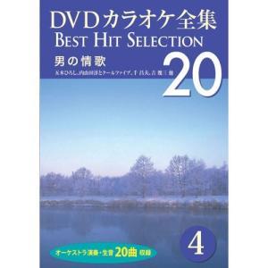 DVDカラオケ全集4〜男の情歌 (DVD) DKLK-1001-4