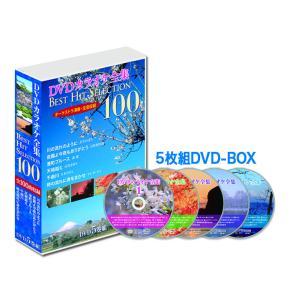DVDカラオケ全集 Best Hit Selection 100(DVD5巻組) (DVD) DKLK-1001