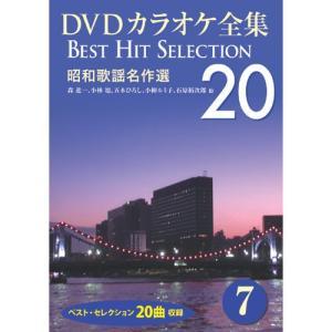 DVDカラオケ全集7〜昭和歌謡名作選 (DVD)...の商品画像