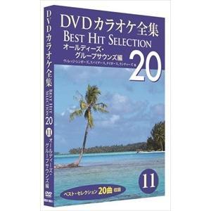 DVDカラオケ全集 「Best Hit Selection 20」11 オールディーズ・グループサウンズ編 /  (DVD) DKLK-1003-1-KEI