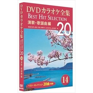 DVDカラオケ全集 「Best Hit Selection 20」14 演歌・歌謡曲編 /  (DVD) DKLK-1003-4-KEI|softya2