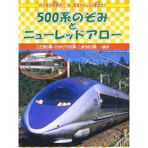 500系のぞみとミューレッドアロー (DVD) DMBP-20063|softya2