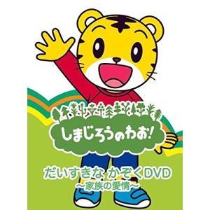 しまじろうのわお! だいすきなかぞく DVD 〜家族の愛情〜 / (DVD) DQBW-4059-HPM