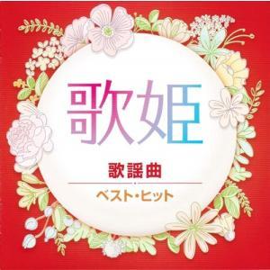 歌姫〜歌謡曲〜 / 松田聖子 ジュディオング 山口百恵 キャンディーズ (CD) DQCL2133-HPM|softya2