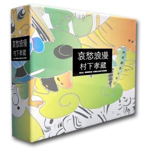 """""""永遠の歌人"""" 村下孝蔵の全曲集ボックスセット遂に発売!! ■発売日:2008/7/2 品番:DYC..."""