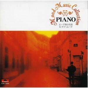 ムード・ミュージックコレクション ■ エーゲ海の真珠/ピアノ・ムード (CD) EJS3001|softya2