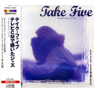 テイク・ファイブ/テレビCMで聴いたジャズ  CD EJS4039