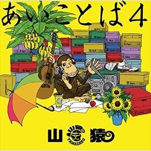 (おまけ付)あいことば4(初回生産限定盤) / 山猿 (CD+DVD) ESCL-4831-SK