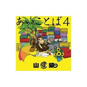 (おまけ付)あいことば4 / 山猿 (CD) ESCL-4833-SK