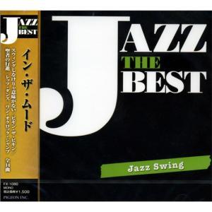 ジャズ・ザ・ベスト ジャズ・スウィング/イン・...の関連商品2