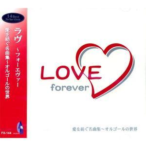 ラヴ〜フォーエヴァー 愛を紡ぐ名曲集〜オルゴールの世界 CD FX-144|softya2
