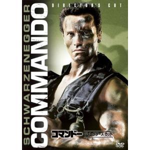 コマンドー <ディレクターズカット>(DVD) FXBNG36282-HPM|softya2