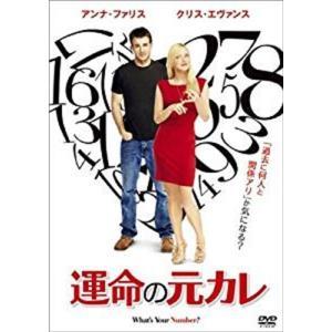 運命の元カレ /  (DVD) FXBNG51483-HPM
