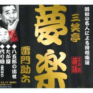 江戸前落語 『昭和の名人による滑稽噺選』三笑亭夢楽 雷門助六 CD FXR-07 softya2