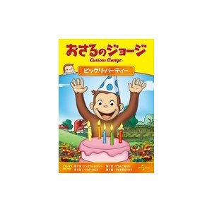 おさるのジョージ ビックリ・パーティー / アニメ (1DVD) GNBA-2071 softya2