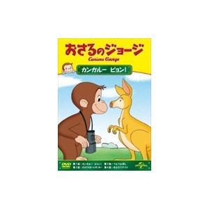 おさるのジョージ カンガルー ピョン! / アニメ (1DVD) GNBA-2421-HPM softya2