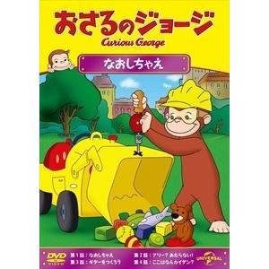 おさるのジョージ なおしちゃえ / (DVD) GNBA2425-HPM|softya2