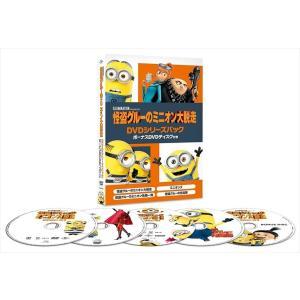 (おまけ付)怪盗グルーのミニオン大脱走 DVDシリーズパック ボーナスDVDディスク付き (初回生産限定) (アニメーション) (5DVD) GNBF-3832-SK|softya2