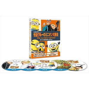 (おまけ付)怪盗グルーのミニオン大脱走 Blu-rayシリーズパック ボーナスDVDディスク付き (初回生産限定) (4Blu-ray+DVD) GNXF-2305-SK|softya2