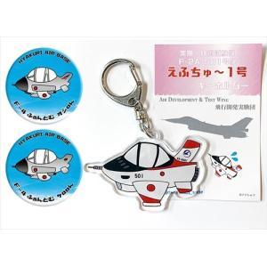 えふちゅ〜1号(F-2A 501号機モデル) キーホルダー & F-4 ふぁんとむ ケロロん&オジロん缶バッジセット /  () HB-KH002-HB-KB001-SR|softya2