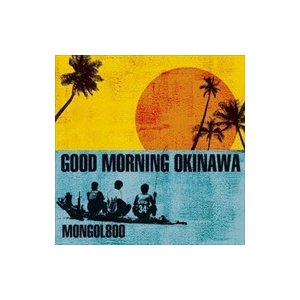 (おまけ付)GOOD MORNING OKINAWA / MONGOL800 (CD)HICC-3501|softya2