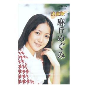 麻丘 めぐみ /   (カセット) HIT-1024-ON softya2
