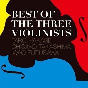 (おまけ付)Best Of The Three Violinists ベスト オブ ザ スリー バイオリニスツ / 葉加瀬太郎、高嶋ちさ子、古澤巌 (CD)HUCD-10213-SK|softya2