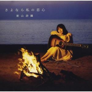 (おまけ付)さよなら私の恋心 (LIVE盤) / 新山詩織 (SingleCD+DVD) JBCZ-...