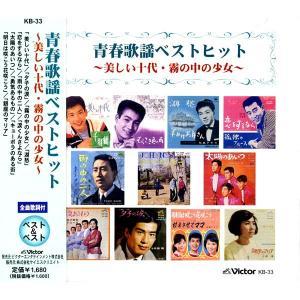 青春歌謡ベストヒット〜美しい十代・霧の中の少女〜 ベスト&ベストCD KB-33の商品画像|ナビ