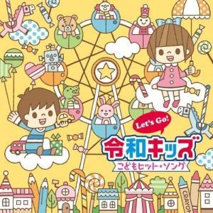 (おまけ付)令和(れいわ)キッズのLet's Go! こどもヒット・ソング / オムニバス (CD) KICG8398-SK
