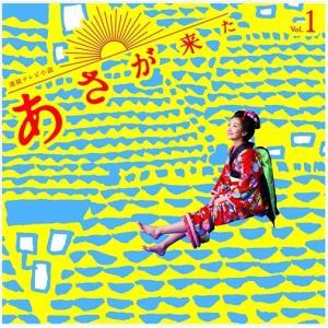 (おまけ付)連続テレビ小説「あさが来た」オリジナル・サウンドトラック Vol.1 / V.A (CD)NHK連続朝ドラ KICS-3344-SK|softya2