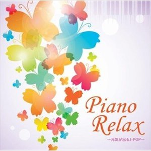 (おまけ付)ピアノリラックス〜元気が出るJ−POP〜 / (ヒーリング) (2CD) KICS-3481-SK softya2