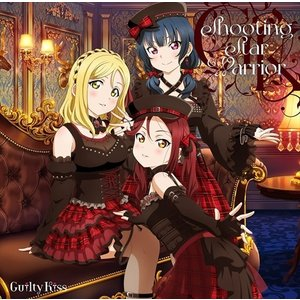 (おまけ付)2021.07.28発売 Shooting Star Warrior / Guilty Kiss ギルキス ラブライブ (CD) LACA15883-SK|softya2